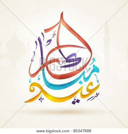 Colorful Arabic Islamic calligraphy of text Eid Mubarak on mosque silhouetted background for famous festival of Muslim community, celebration.