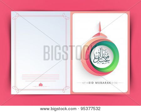 Elegant greeting card with creative mosque and arabic calligraphy text Eid Mubarak for muslim community festival celebration.
