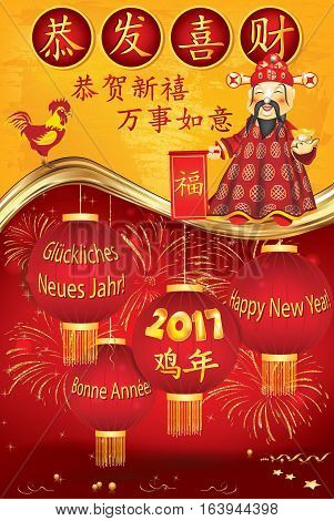 Business Chinese greeting card in many languages. Text translation: Respectful congratulations on the new year and may all your hopes be fulfilled! Congratulations and Prosperity! Year of the Rooster.