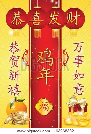 Chinese New Year 2017 greeting card for print. Text translation: Respectful congratulations on the new year and may all your hopes be fulfilled! Congratulations and Prosperity! Year of the Rooster.