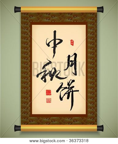 Mid Autumn Festival - Scroll Banner Translation: Moon Cakes of Mid Autumn Festival