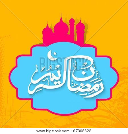 Arabic Islamic calligraphy of text Ramadan Kareem with pink mosque on yellow background for holy month of Muslim community Ramadan Kareem.
