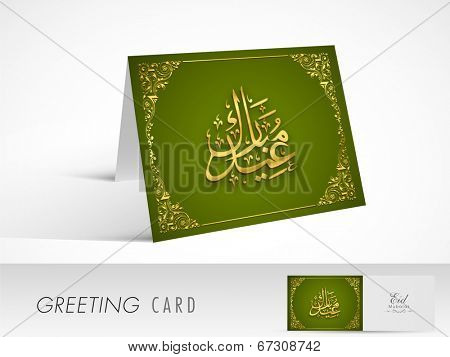Beautiful greeting design with arabic islamic calligraphy of golden text Eid Mubarak on green background for muslim community festival.