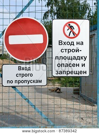 A prohibition sign and a sign on the gate