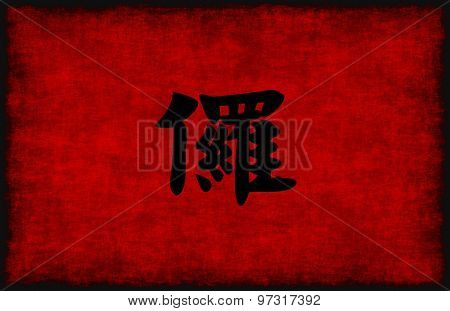 Chinese Calligraphy Symbol for Intelligence in Red and Black