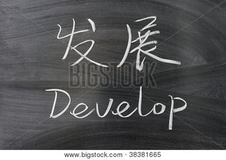 Bilingual Develop Word