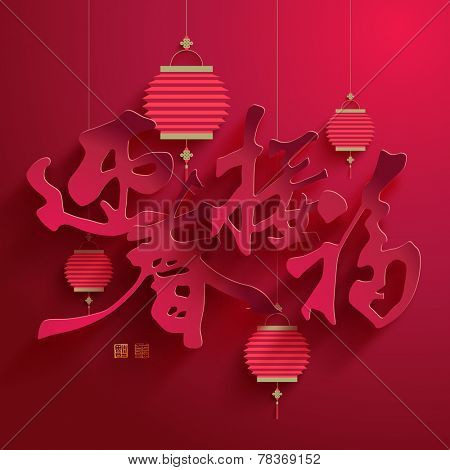 Vector Chinese Calligraphy Paper Cutting. Translation of Calligraphy: Welcoming Spring Happiness. Translation of Stamps: Good Fortune.