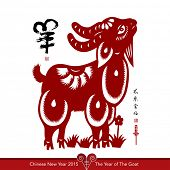 picture of eastern culture  - Vector Traditional Chinese Paper Cutting For The Year of The Goat - JPG