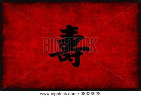Chinese Calligraphy Symbol for Longevity in Red and Black