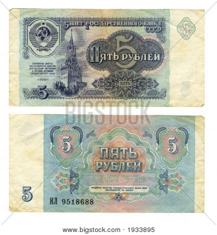 Five Soviet Roubles, 1991