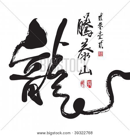 Chinese New Year Calligraphy for the Year of Dragon Translation: Dragon Rises Above the Mountain