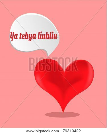 Valentines card with red heart, text I love you - russian language