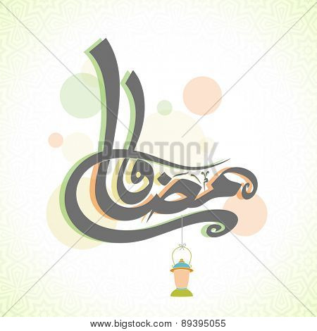 Holy month of Muslim community celebrations with Arabic Islamic calligraphy of text Ramadan Kareem and traditional lantern on shiny background.