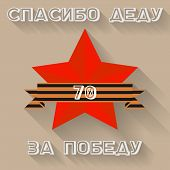 pic of victory  - Victory Day  - JPG