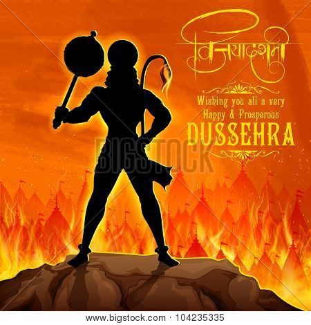 illustration of Hanuman burning Lanka with hindi text meaning Vijayadashami