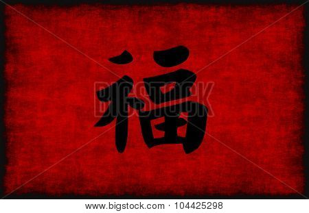 Chinese Calligraphy Symbol for Wealth in Red and Black