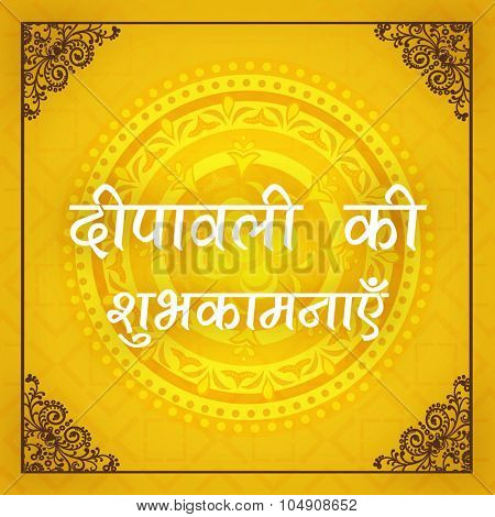 Traditional floral design decorated greeting card with Hindi text Deepawali ki Shubhkamnaye (Best Wishes of Diwali) for Indian Festival of Lights celebration.