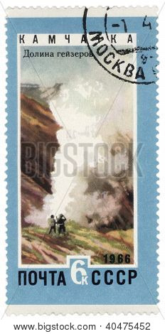 Kamchatka, The Valley Of Geysers On Post Stamp
