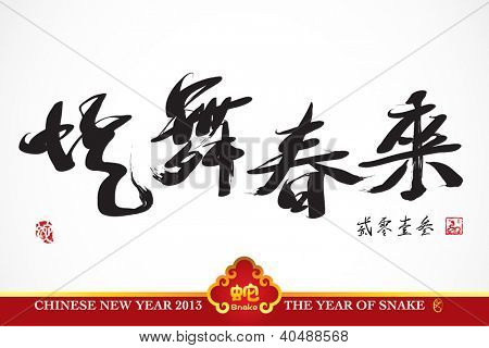 Vector Snake Calligraphy, Chinese New Year 2013 Translation: Snake Dancing and Celebrating the New Year