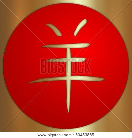Vector abstract red and golden Chineese New Year symbol for 2015 Goat