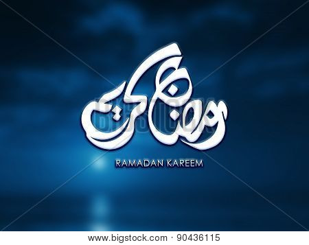 The Holy Month Of Muslim Community Festival Ramadan Kareem And Eid Al Fitr Greeting Card, With Arabi