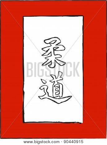 japan calligraphy - judo