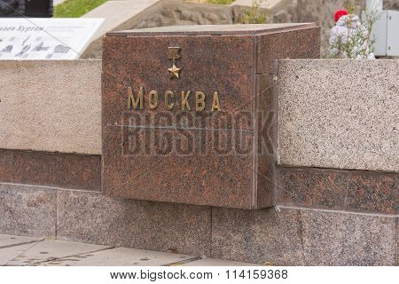 The Memorial Inscription Of The Hero City Of Moscow In The Front Area Of The Historical-memorial Com