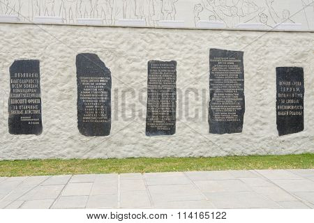 5 Memorial Plates Immured In The Wall Of The Monumental Bas-relief At The Historical Memorial Comple