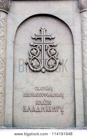 Reliefs second tier of monument to Vladimir the Great in Belgorod. Russia