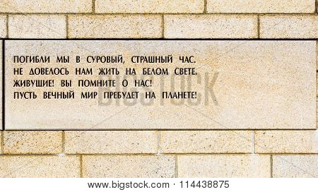 Fence With An Inscription On A Military And Memorial Cemetery, Rossoshka Museum. Volgograd, Russia