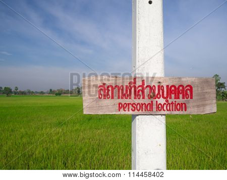 Thai private residence sign