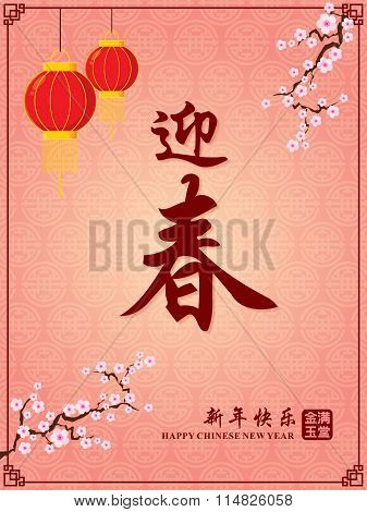 Vintage Chinese new year poster design. Chinese wording meanings: Welcome New Year Spring, Happy Chi
