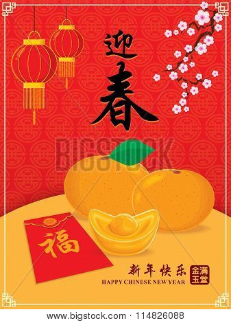 Vintage Chinese new year poster design with tangerine and orange. Chinese wording meanings: Welcome