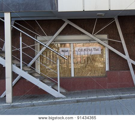 Donetsk, Ukraine - March, 25, 2015: Showcase In The City Center. Closed Plywood And The Inscription