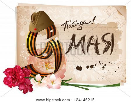 Russian May 9 Victory Day. Retro soldier field cap and carnation bouquet. Russian lettering text for template greeting card. Illustration in vector format