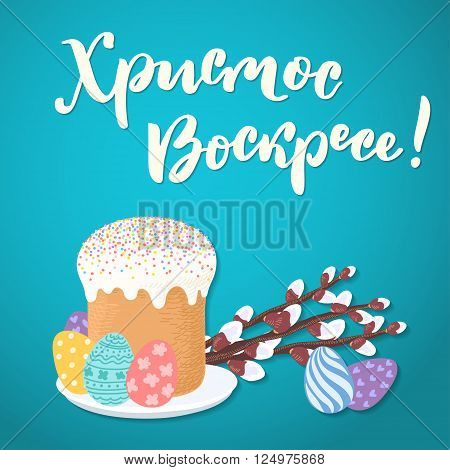 Russian easter greeting card. Text is Christ is risen. Cake eggs and willow branches on blue background.