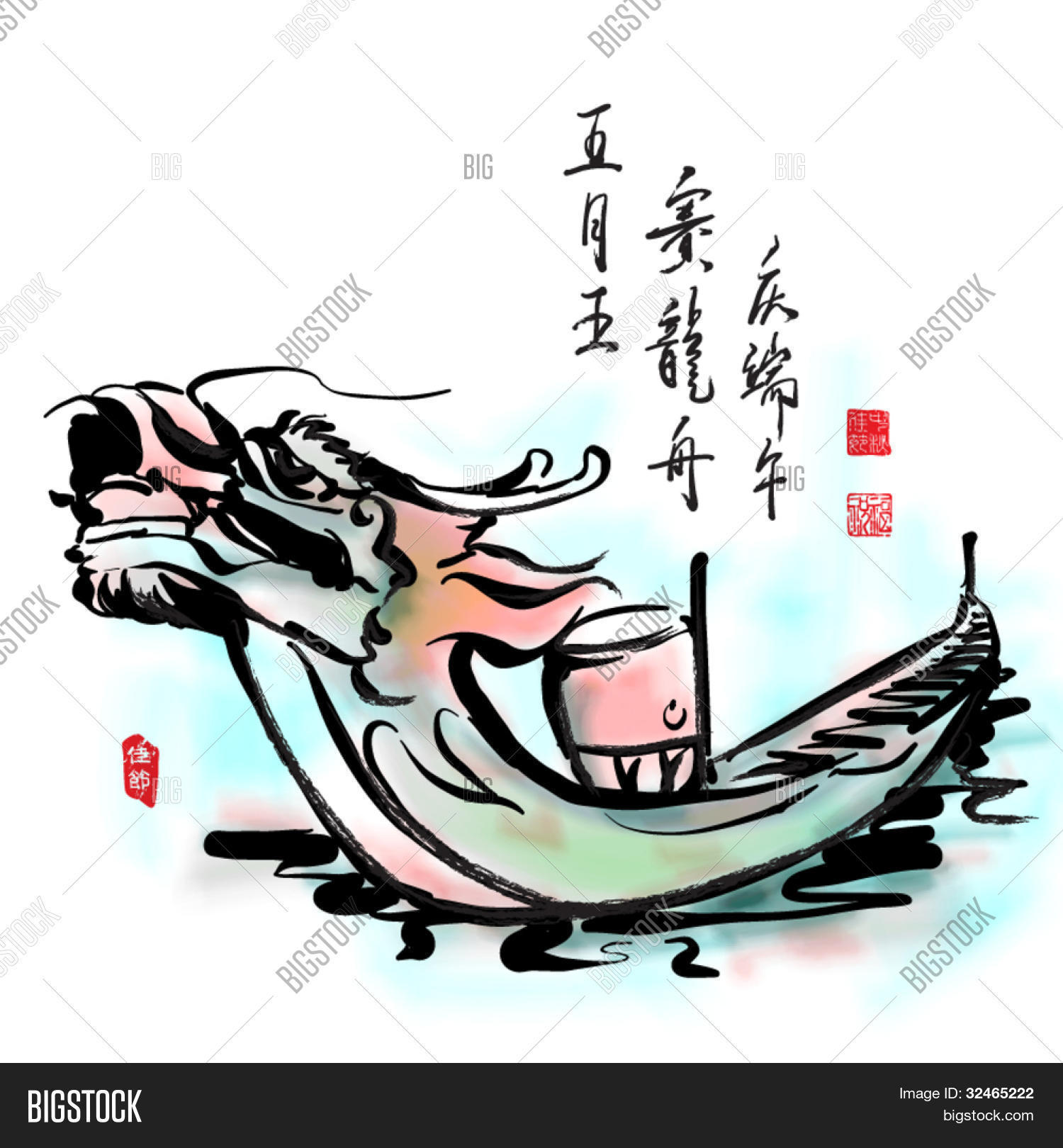 vector ink painting chinese dragon vector u0026 photo bigstock