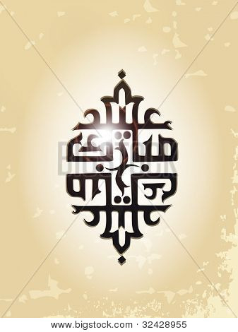 Arabic Islamic calligraphy of Eid Mubarak on grungy abstract background.  EPS 10.  Vector illustration.