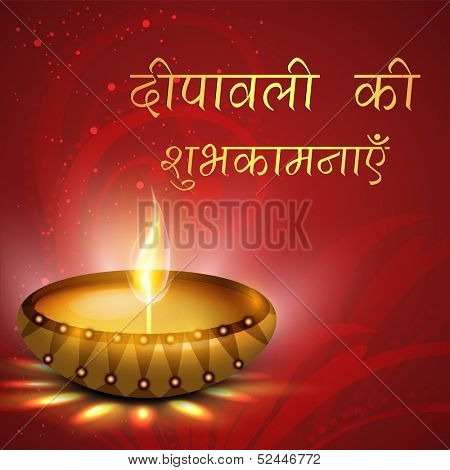 Illuminated golden oil lit lamp with Hindi text (wishes of diwali) on red background for occasion of Indian festival of lights, Happy Deepawali.