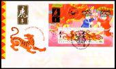 Постер, плакат: Австралия около 1998: Австралийский первый день покрывают почтовый конверт