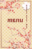 stock photo of shogun  - Cover of Asian Themed Sushi Bar Menu with Cherry Blossoms and Text Copyspace - JPG