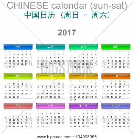 2017 Calendar Chinese Language Version Sunday To Saturday