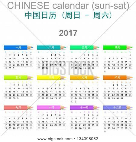 2017 Crayons Calendar Chinese Version