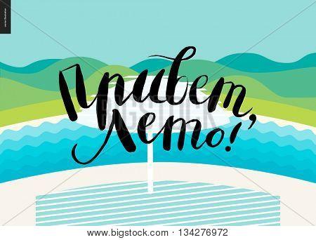 Hello Summer, russian lettering on beach background - a vector cartoon black brush hand written lettering in russian Hello Summer, beach, umbrella, river, hills on background