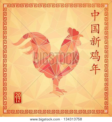 Chinese zodiac animal sign Rooster silhouette on retro style greeting card. Hieroglyph translation: Chinese New Year of the Rooster
