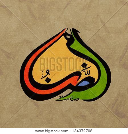 Colourful Arabic Islamic Calligraphy of text Ramazan on grungy brown background for Holy Month of Muslim Community Festival celebration.