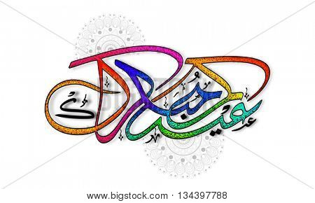 Creative colourful Arabic Islamic Calligraphy of text Eid Mubarak on floral design decorated background for Muslim Community Festival celebration.