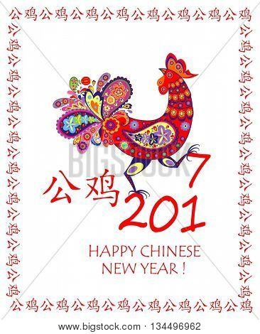 Happy Chinese New year! Greeting card for Chinese New year with decorative rooster
