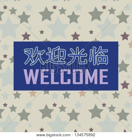 A Sign On The Front Door With A Welcoming Inscription In Chinese
