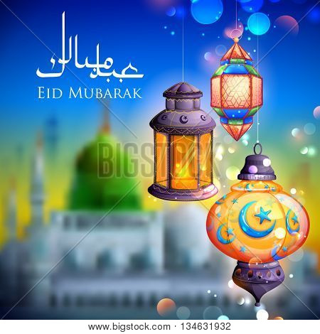 Eid Mubarak (Happy Eid) greeting in Arabic freehand with illuminated lamp